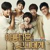 Cover for To The Beautiful You Ost